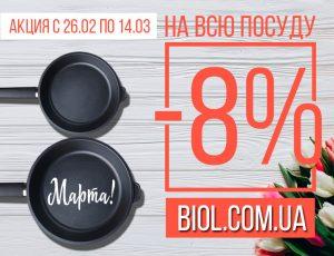 С 8 марта - TM BIOL 2021