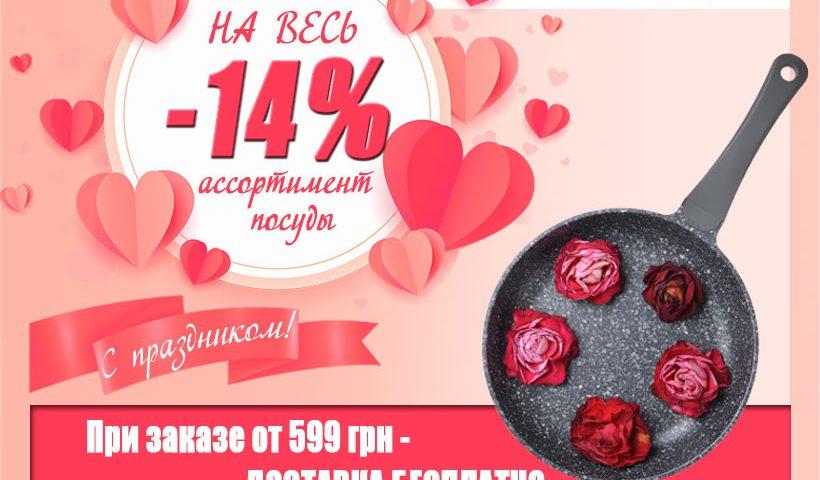 С Днем влюбленных! - TM BIOL 2021
