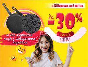 Смішні ціни - TM BIOL 2021