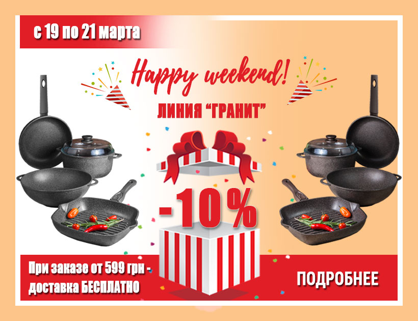 Happy weekend - TM BIOL 19.03.2021-21.03.2021