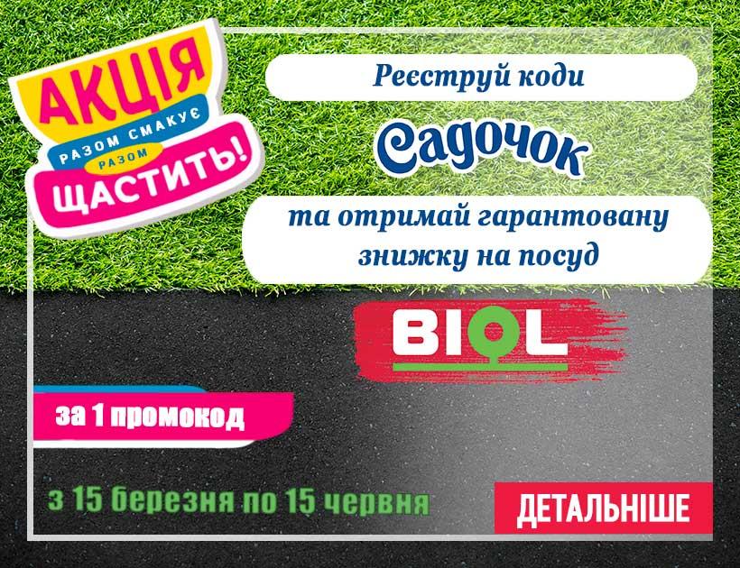 """Спільна АКЦІЯ ТМ """"BIOL"""" та ТМ «Садочок» «Разом смакує, разом щастить!»"""
