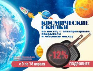 Космические скидки — TM BIOL 2021