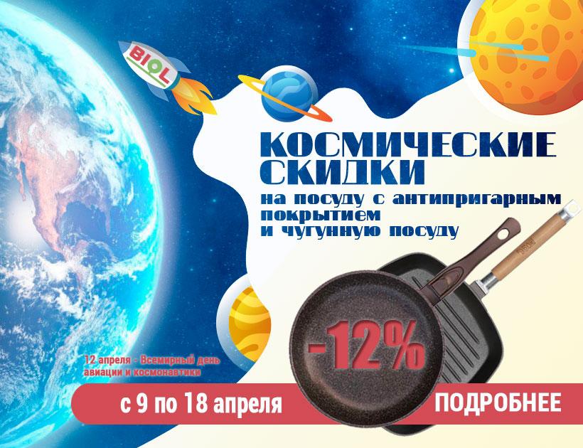 Космічні знижки — TM BIOL 2021