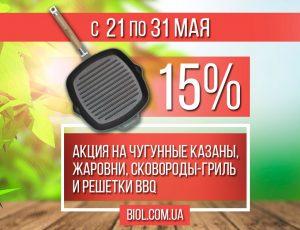 Открываем летний сезон!!! - TM BIOL 2021