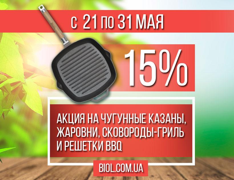 Відкриваємо літній сезон !!! — TM BIOL 2021