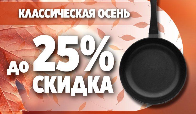 Класична осінь! - TM BIOL 2021