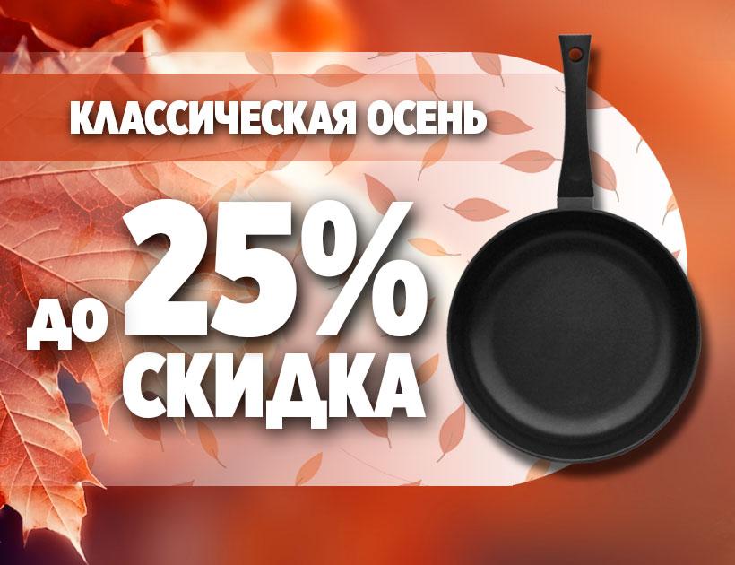 Классическая осень! - TM BIOL 2021