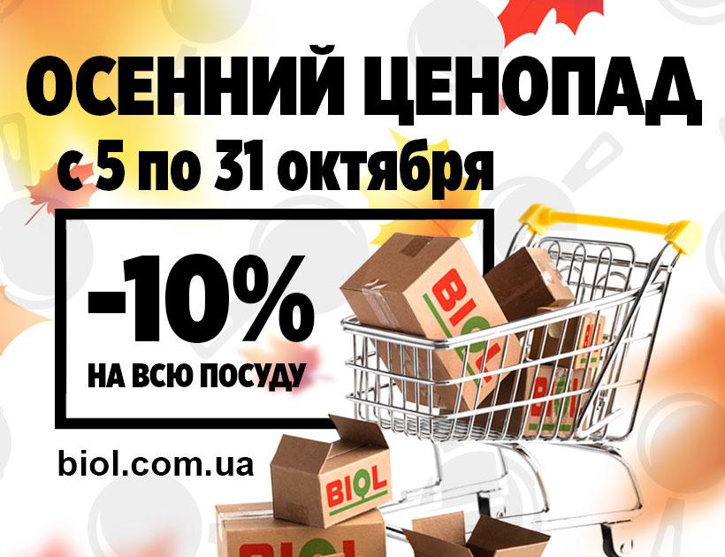 Осенний ценопад!!! — TM BIOL 2021